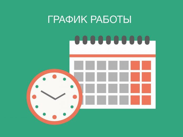 Изменения графика работы в летний период